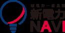 新電力NAVI